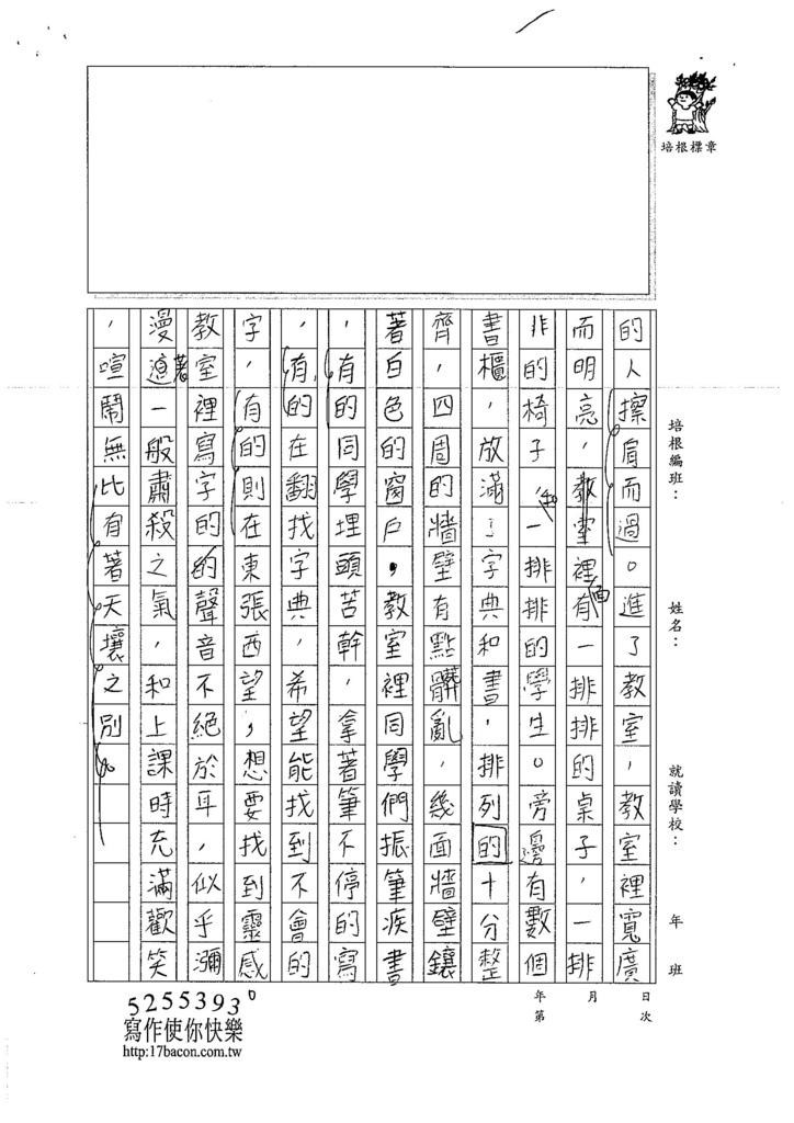 106WA104 林鈺添 (2)