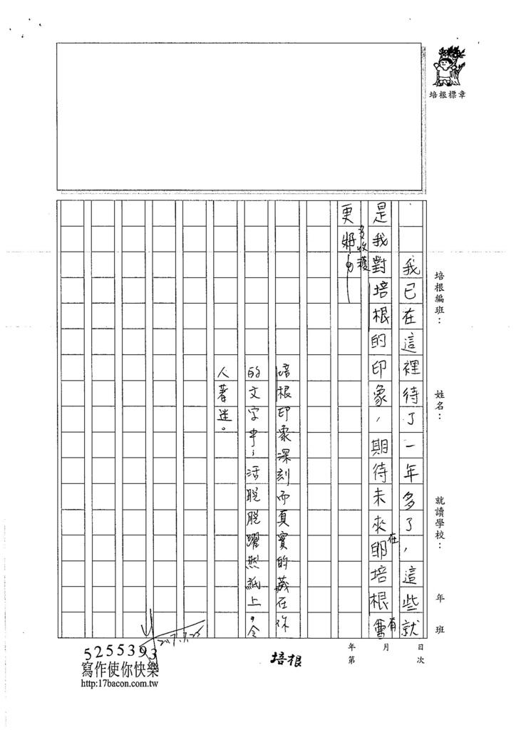 106WA104 林鈺添 (3)