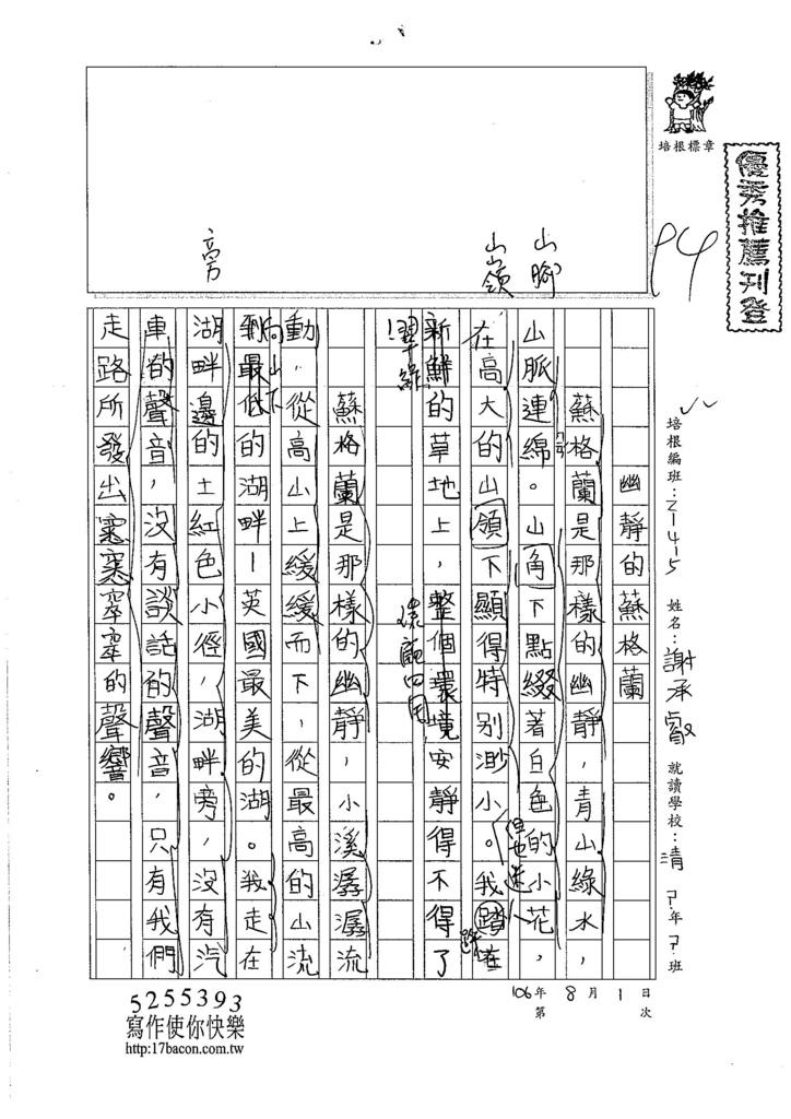 106W6106 謝承叡 (1)