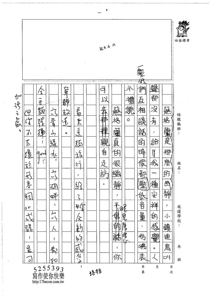 106W6106 謝承叡 (2)