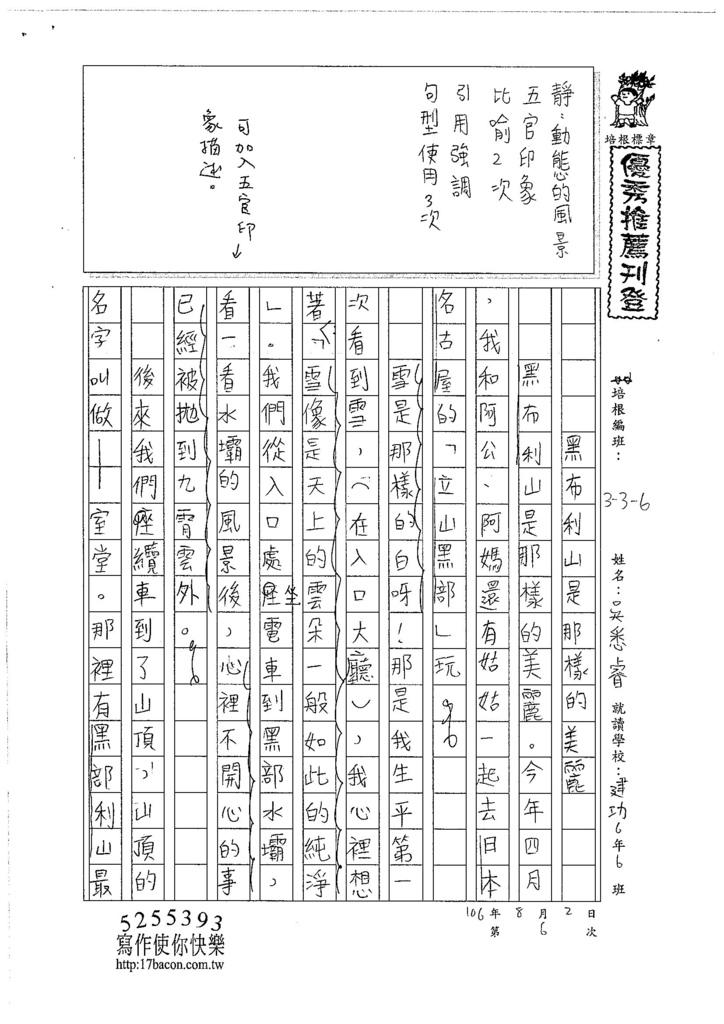 106W6106 吳悉睿 (1)
