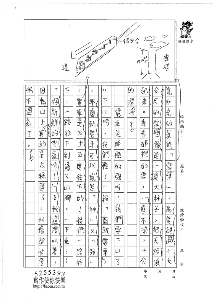 106W6106 吳悉睿 (2)