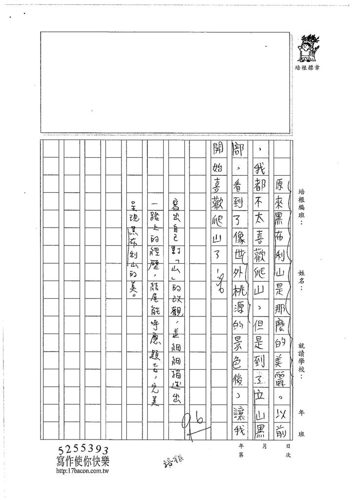 106W6106 吳悉睿 (3)