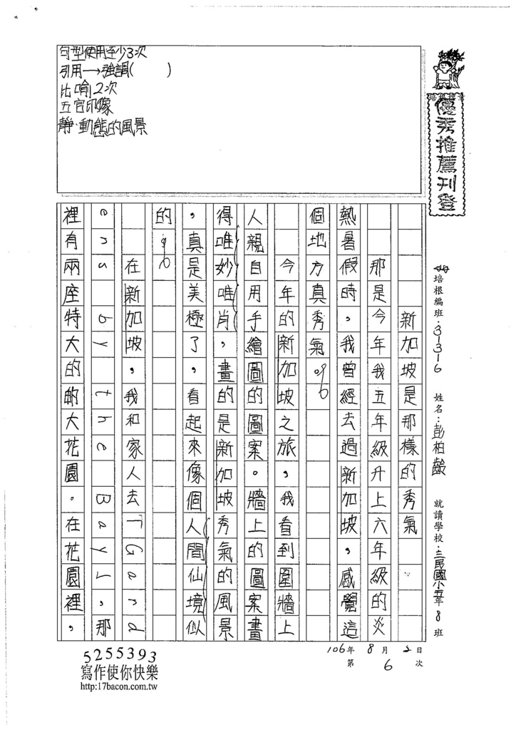 106W6106 彭柏齡 (1)