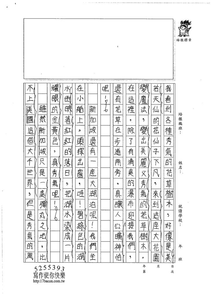 106W6106 彭柏齡 (2)