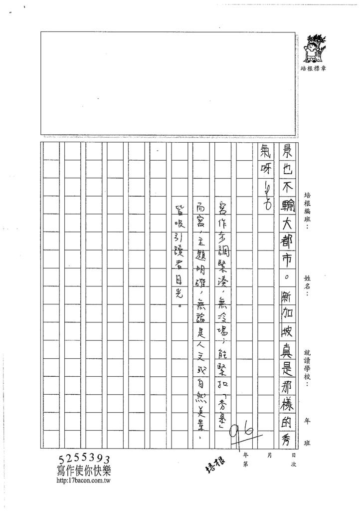 106W6106 彭柏齡 (3)