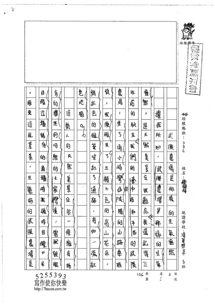 106W6106 鍾耀緯(1)