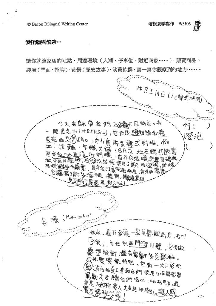 106W5106 郭芯旻 (2)