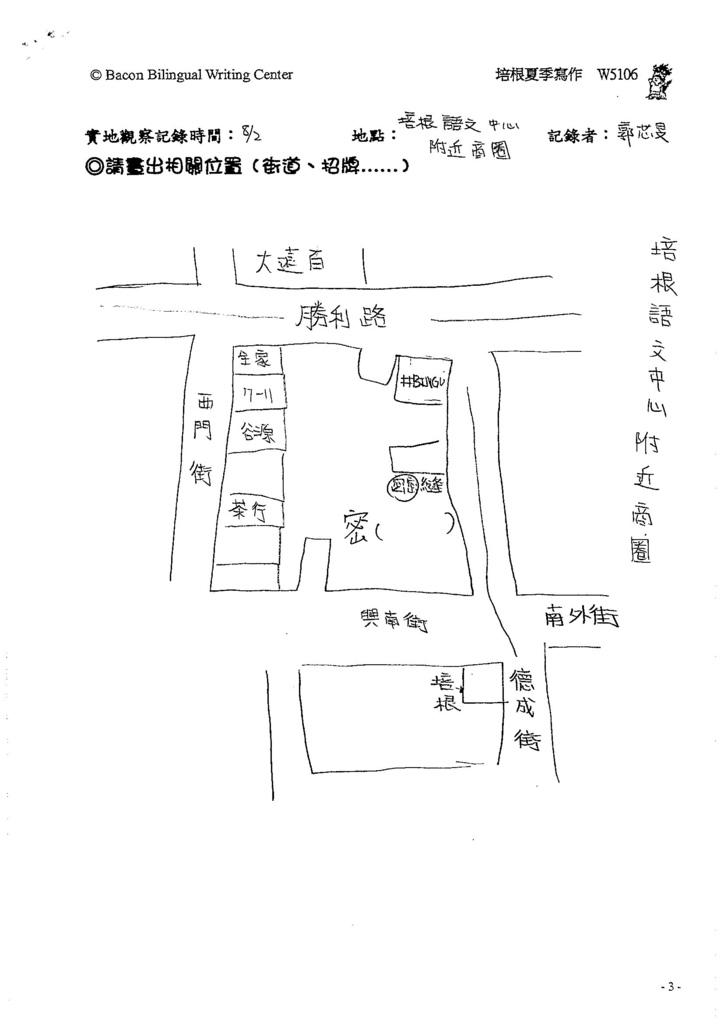 106W5106 郭芯旻 (3)