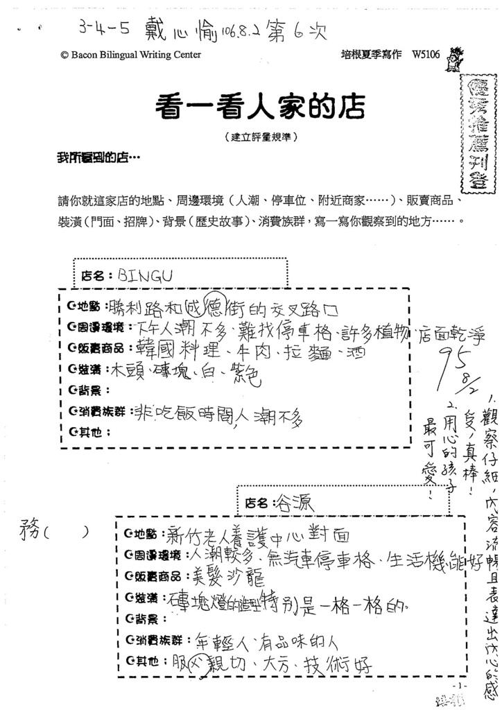 106W5106 戴心愉 (1)