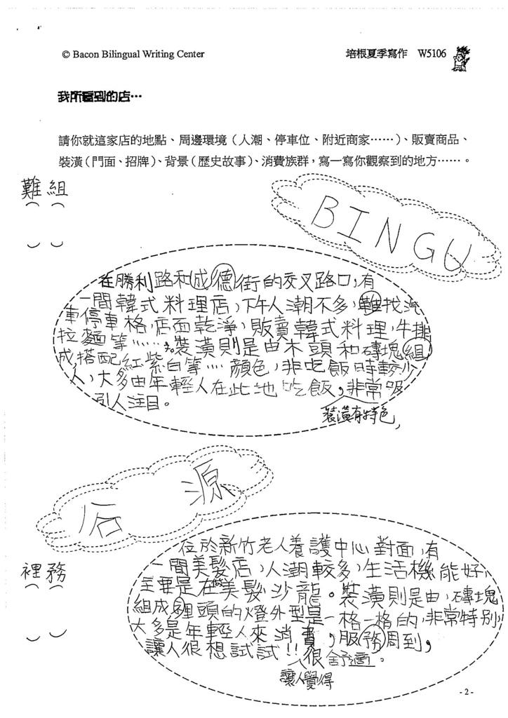 106W5106 戴心愉 (2)