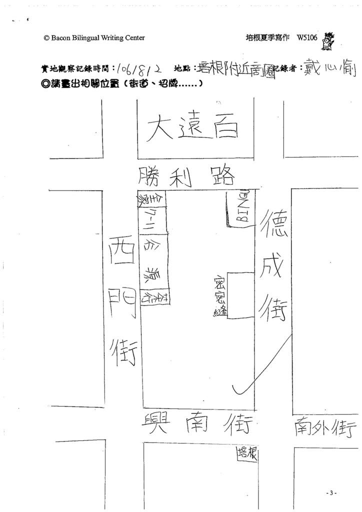 106W5106 戴心愉 (3)