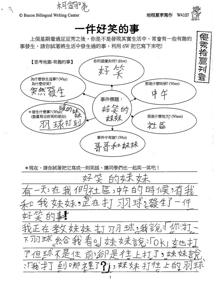 106W4107 柯鈞喨 (1)