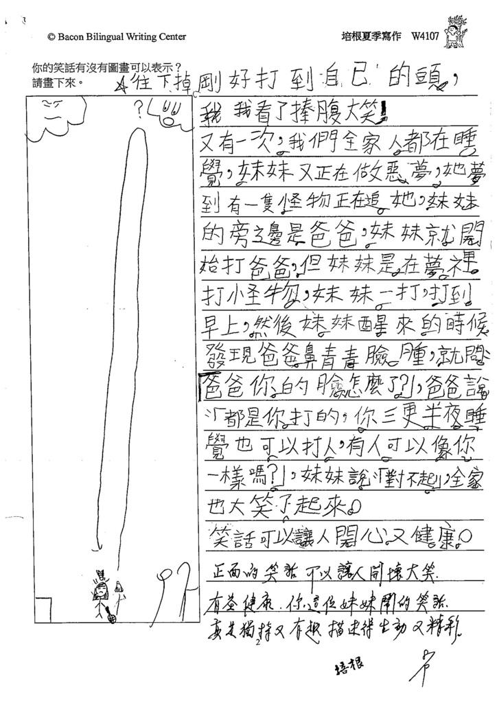 106W4107 柯鈞喨 (2)