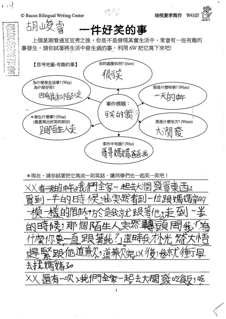 106W4107 胡峻睿 (1)