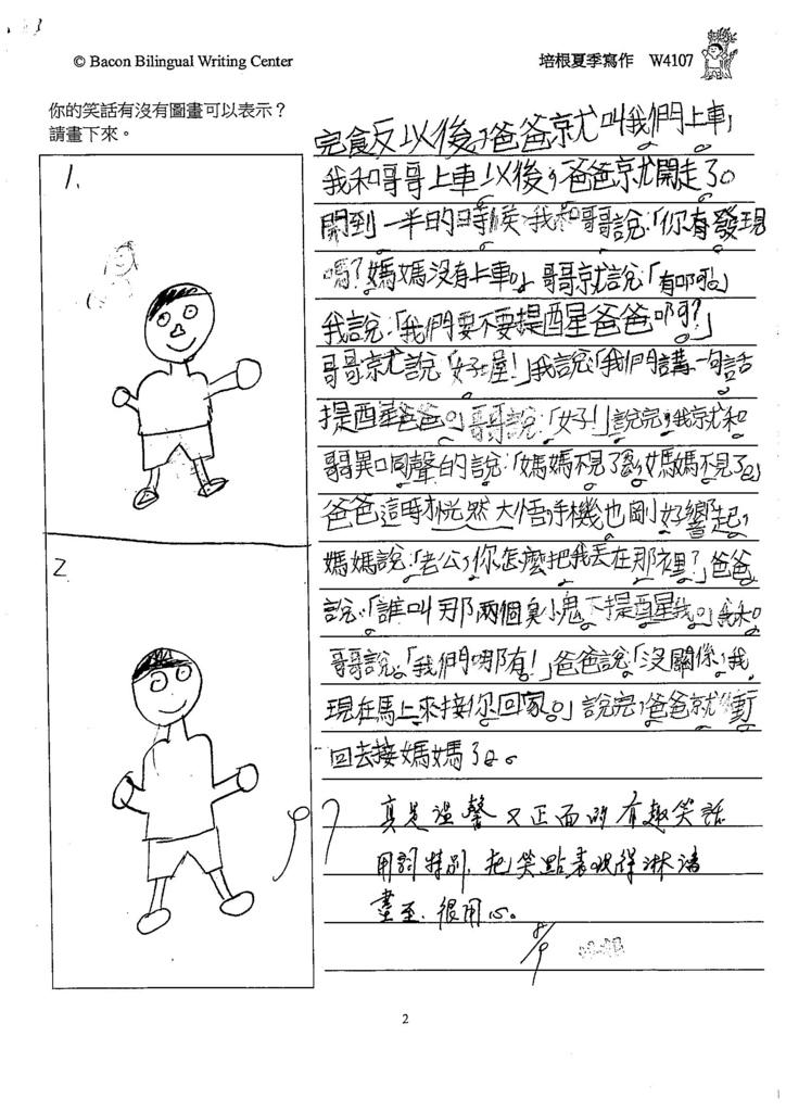 106W4107 胡峻睿 (2)