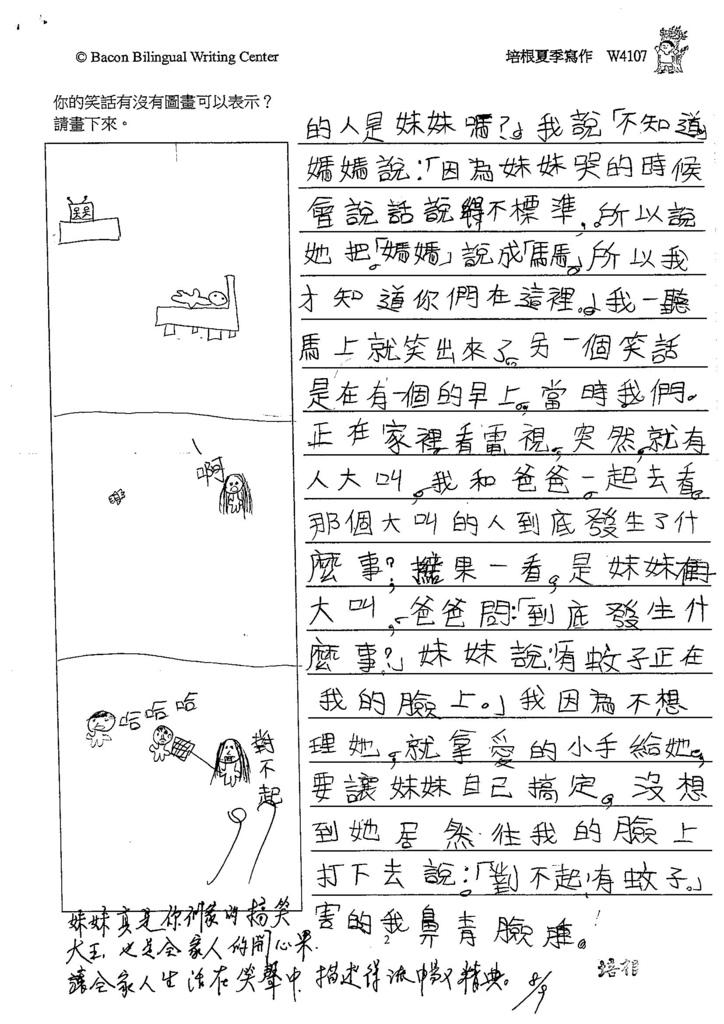 106W4107 楊恆佳 (2)