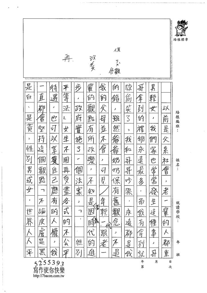 106V11呂岱耘 (2)