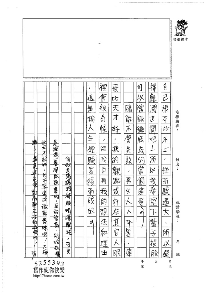 106V11呂岱耘 (4)