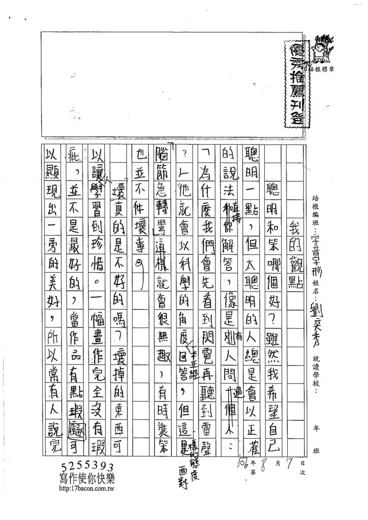 106V11劉奕秀 (1)