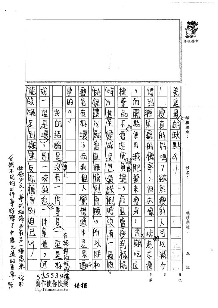 106V11劉奕秀 (2)