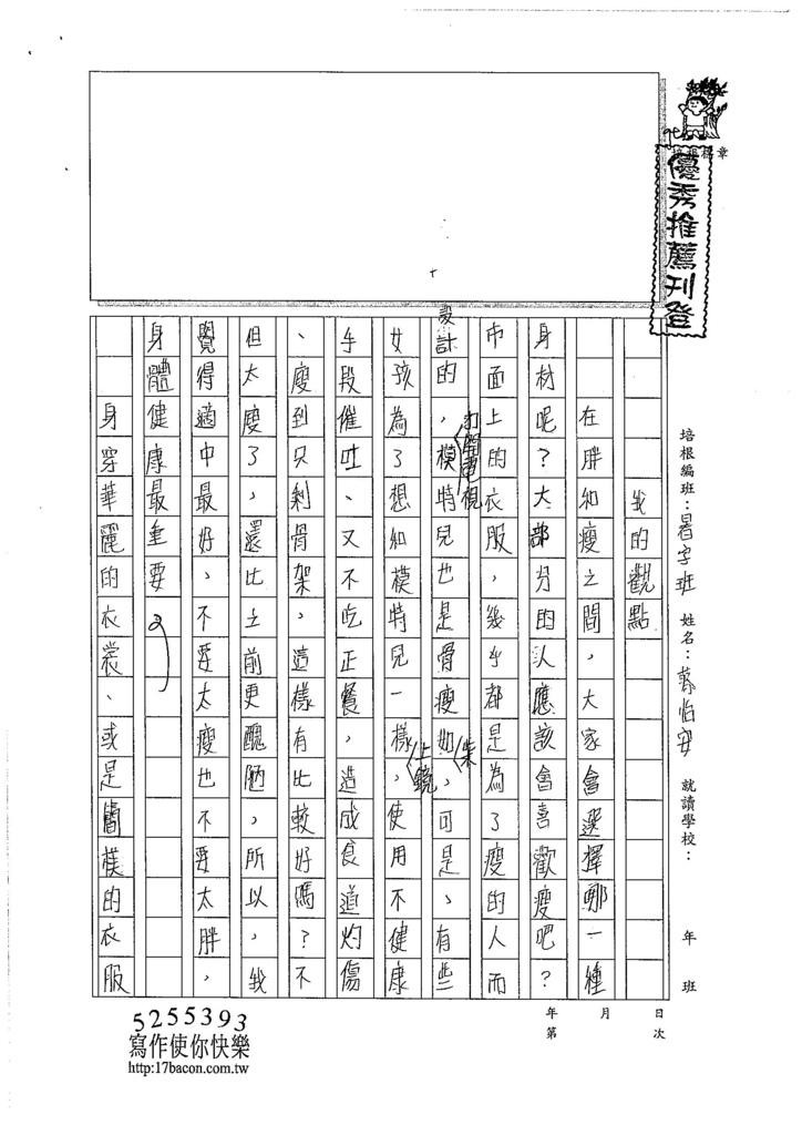 106V11蔡怡安 (1)