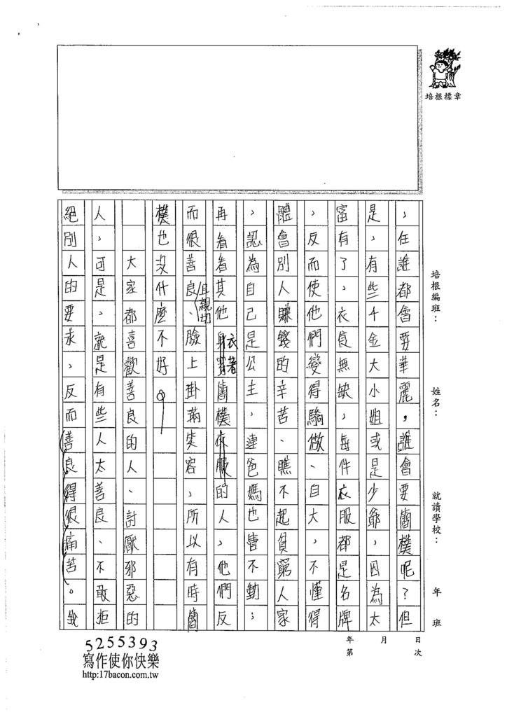 106V11蔡怡安 (2)