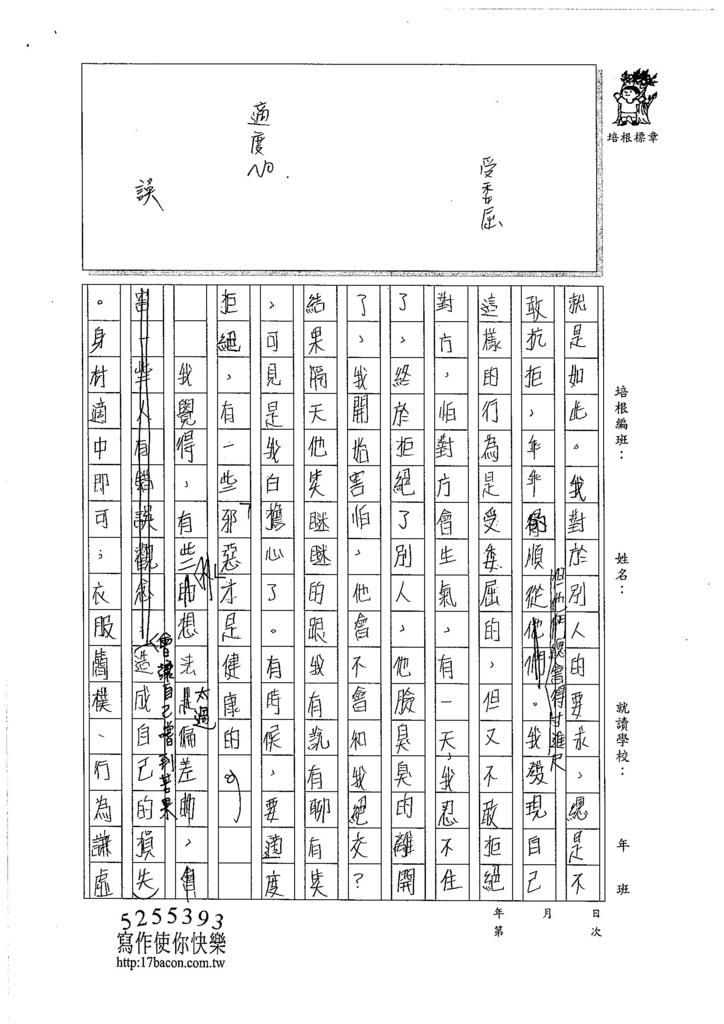 106V11蔡怡安 (3)