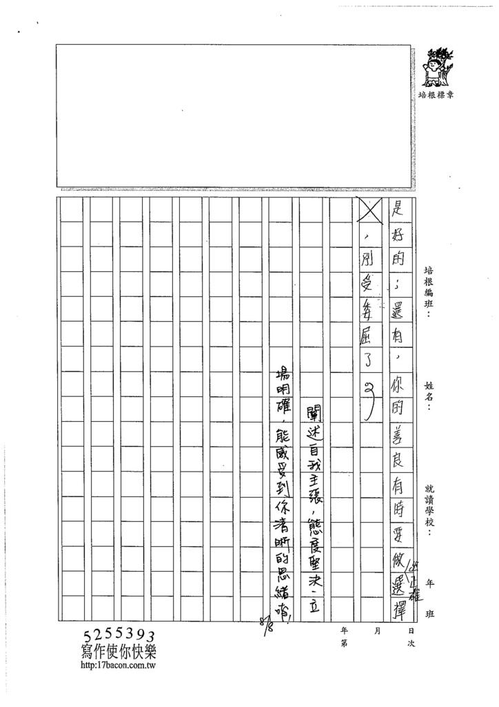 106V11蔡怡安 (4)