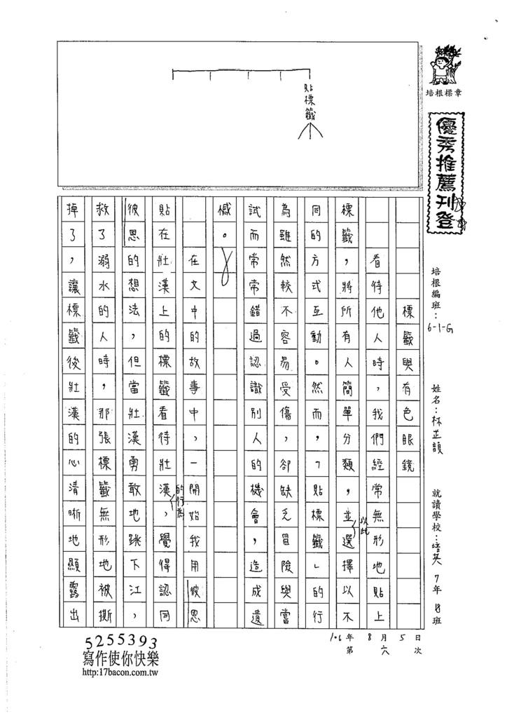 106WG106 林芷韻 (1)