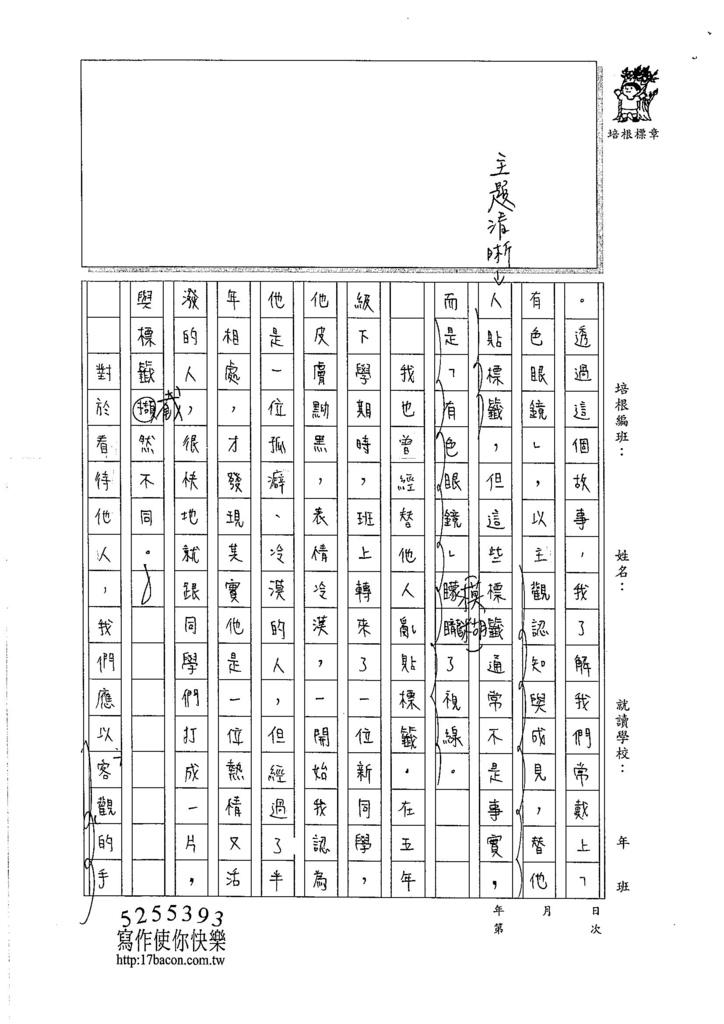 106WG106 林芷韻 (2)