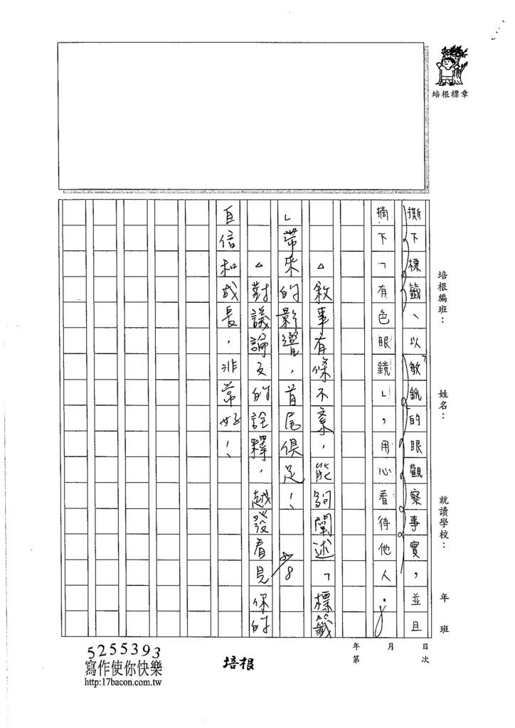 106WG106 林芷韻 (3)