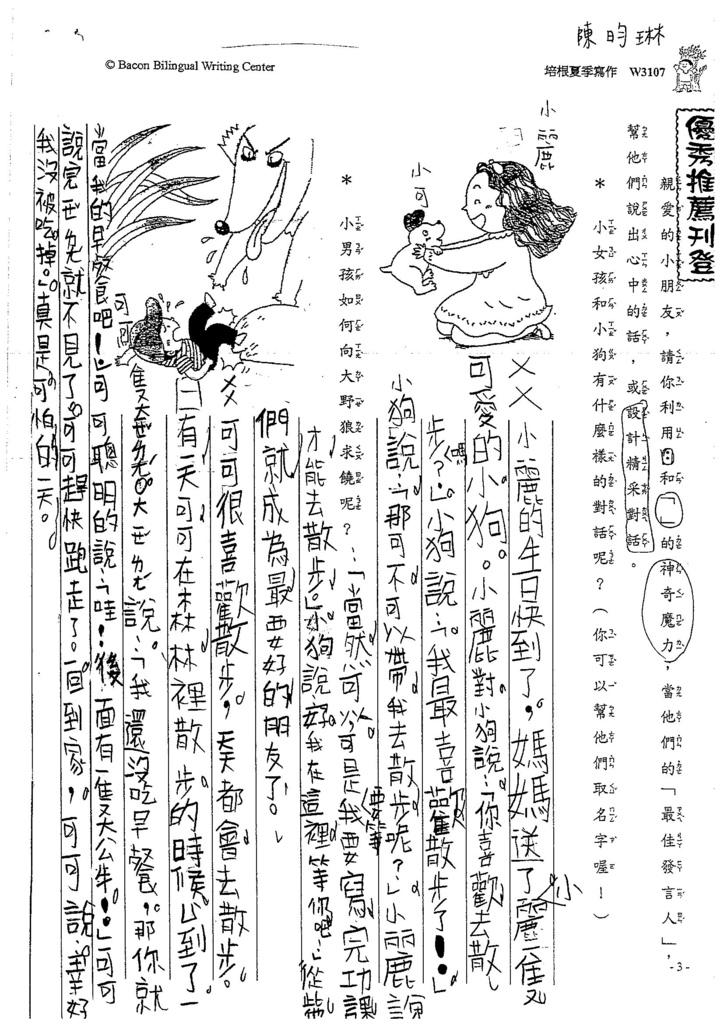 106W3107 陳昀琳 (1)