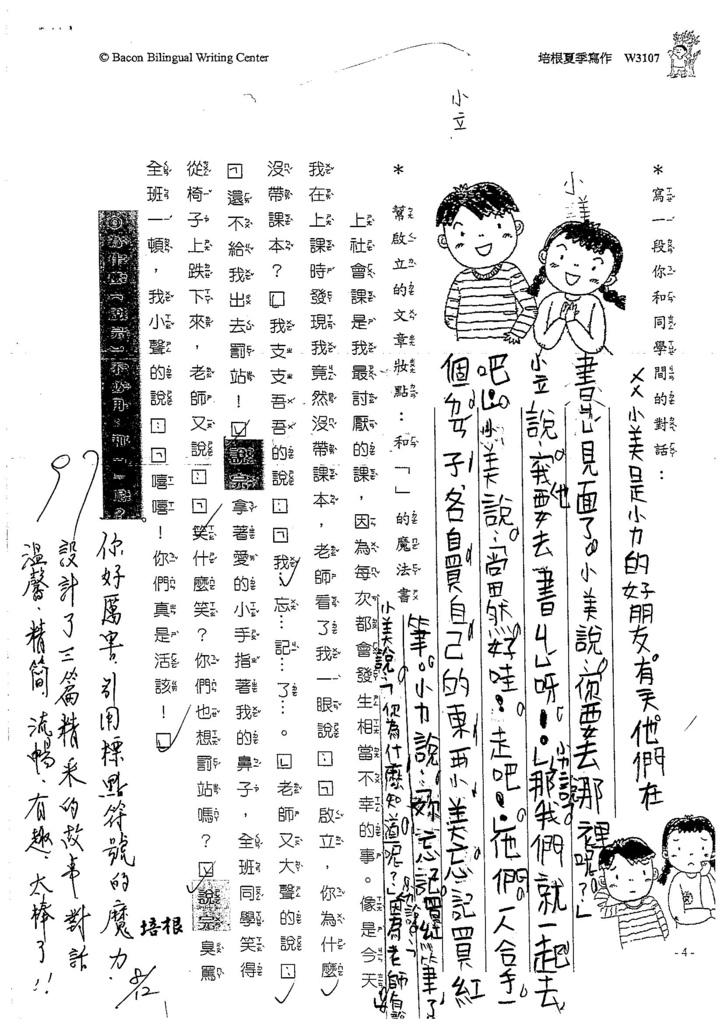 106W3107 陳昀琳 (2)