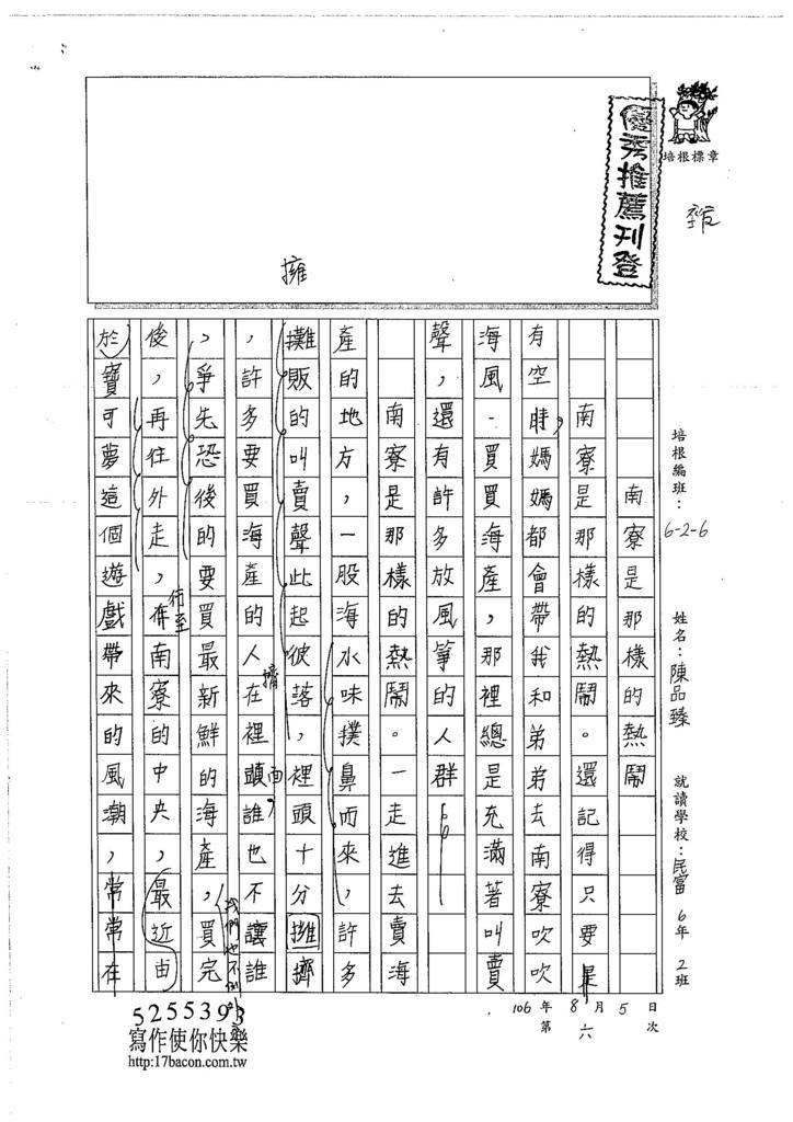 106W6106 陳品臻 (1)