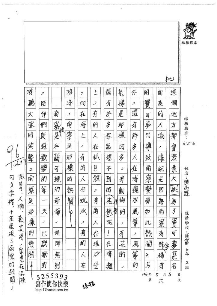 106W6106 陳品臻 (2)