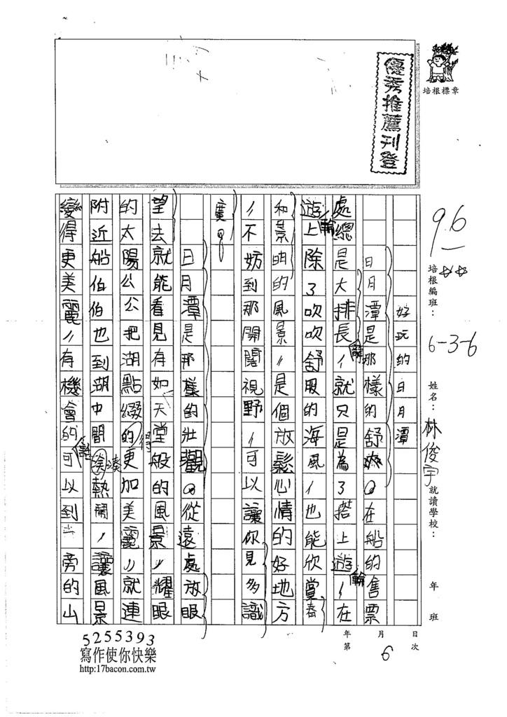 106W6106 林俊宇 (1)