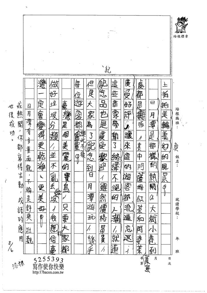 106W6106 林俊宇 (2)