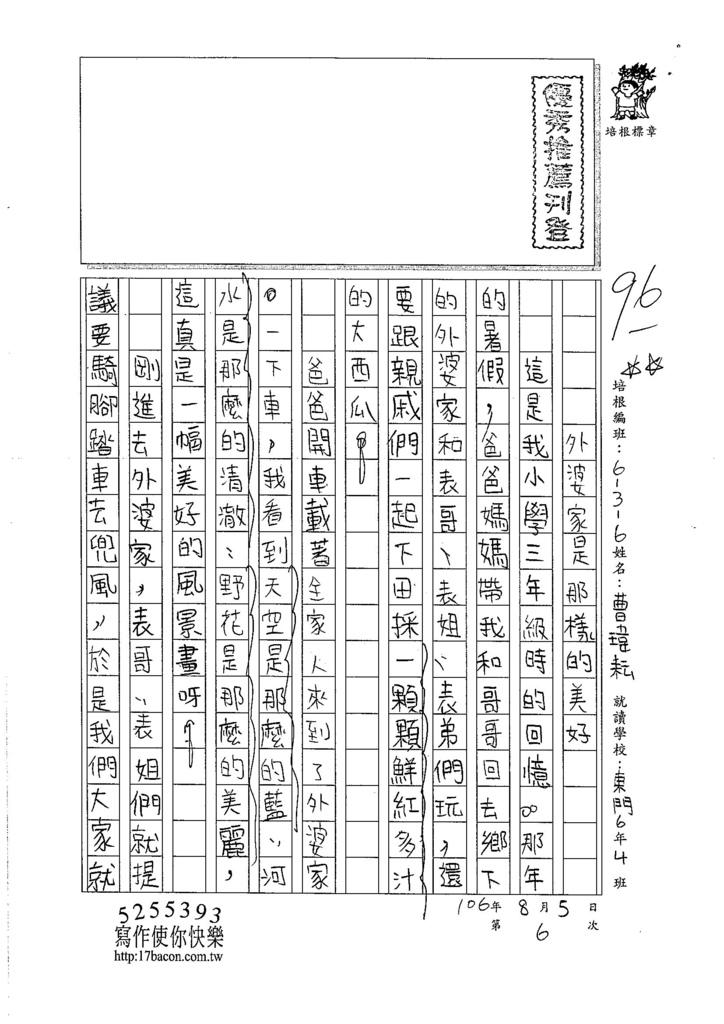 106W6106 曹瑋耘 (1)