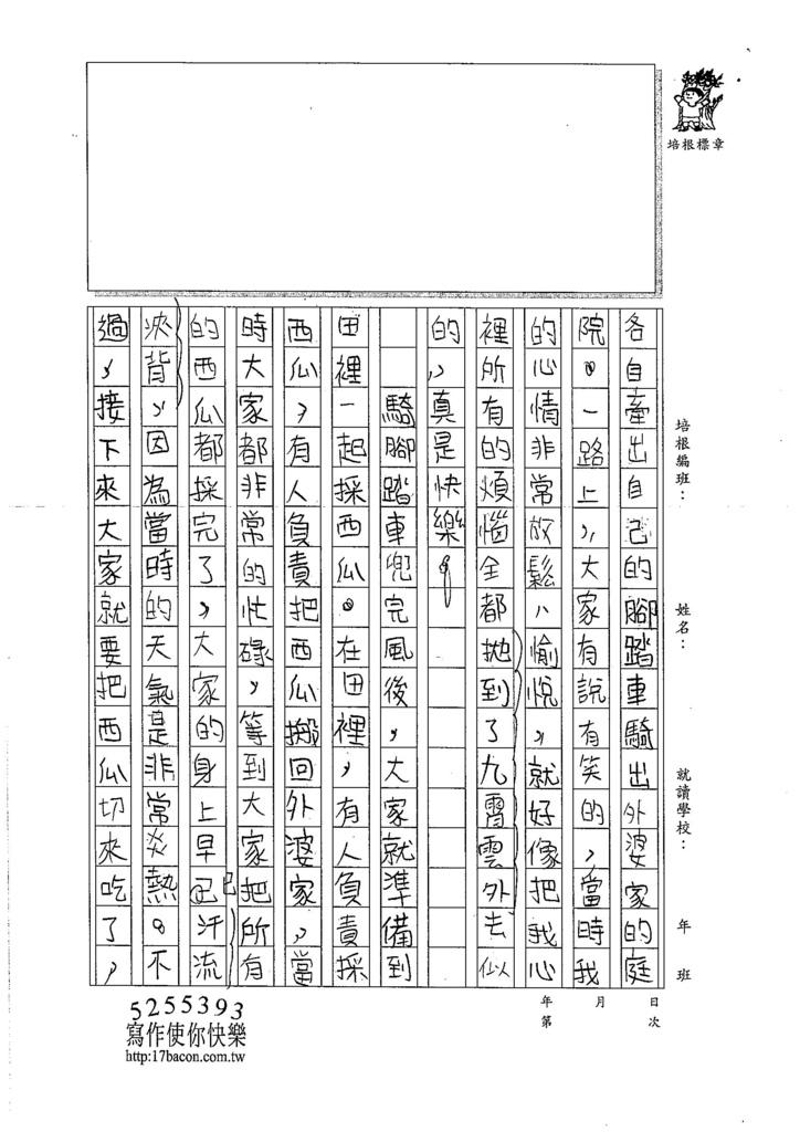 106W6106 曹瑋耘 (2)