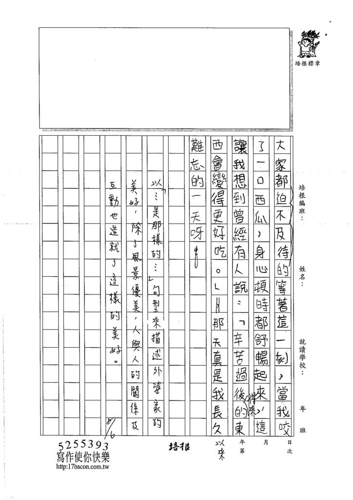 106W6106 曹瑋耘 (3)