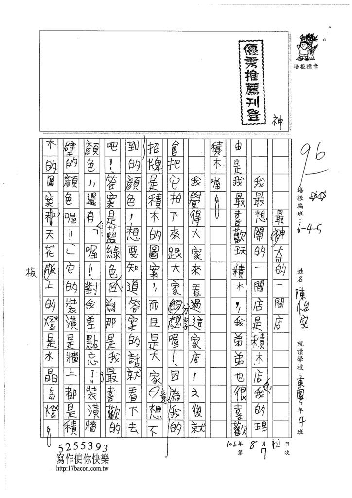 106W5107 陳怡安 (1)