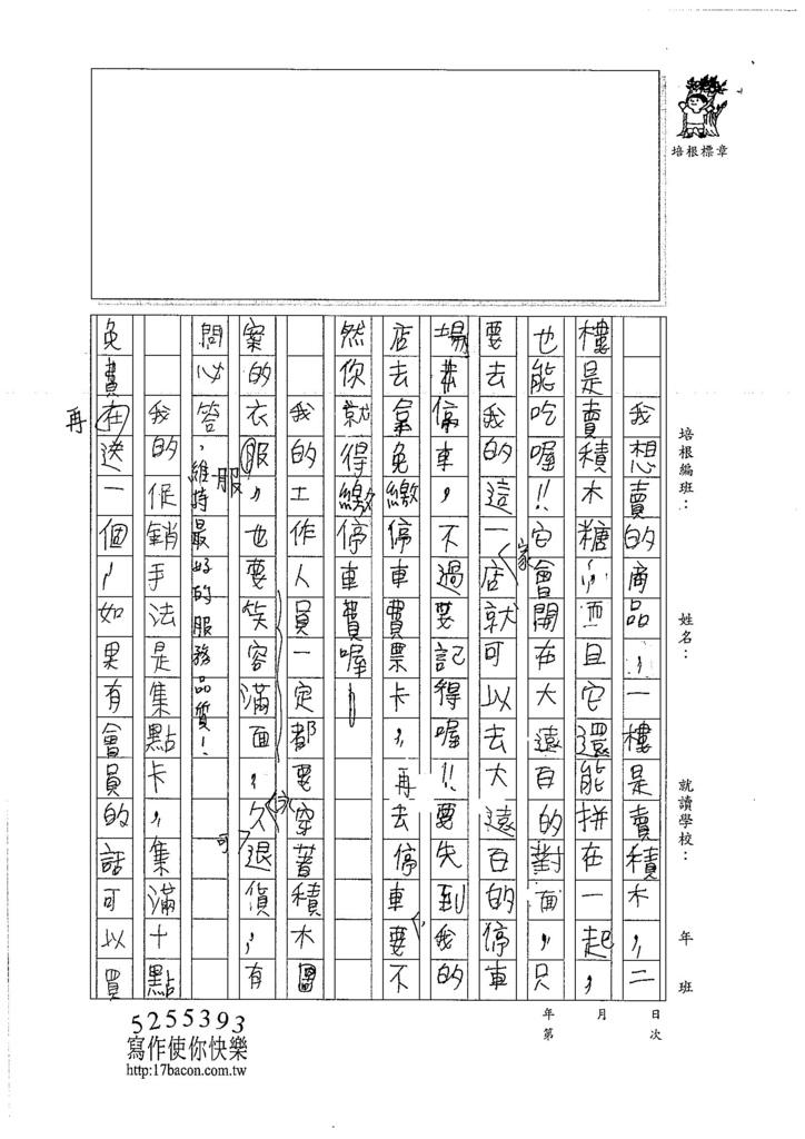 106W5107 陳怡安 (2)