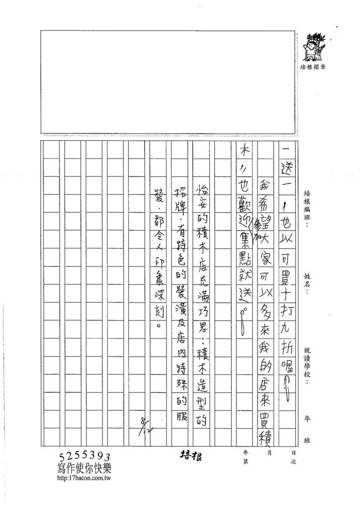 106W5107 陳怡安 (3)