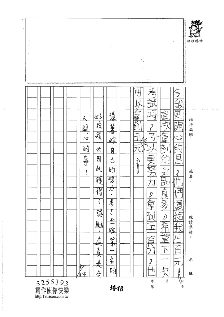 106TMW301吳宜芮 (2)