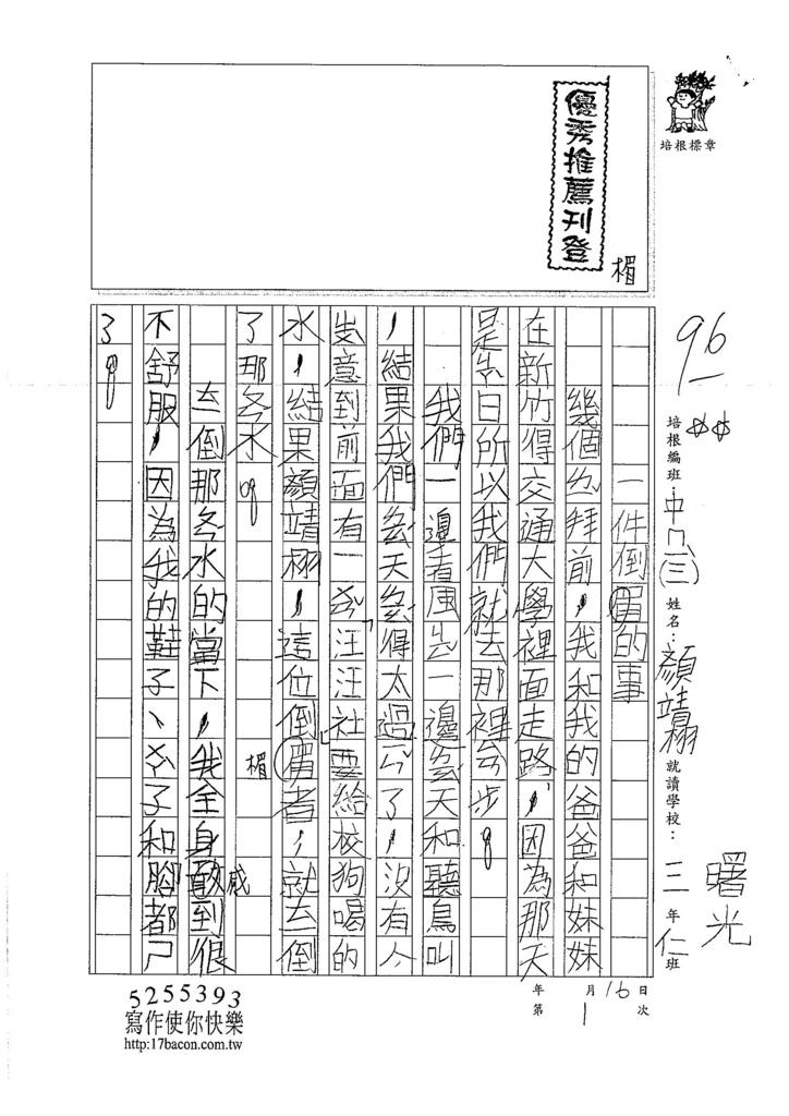 106TMW301顏靖栩 (1)