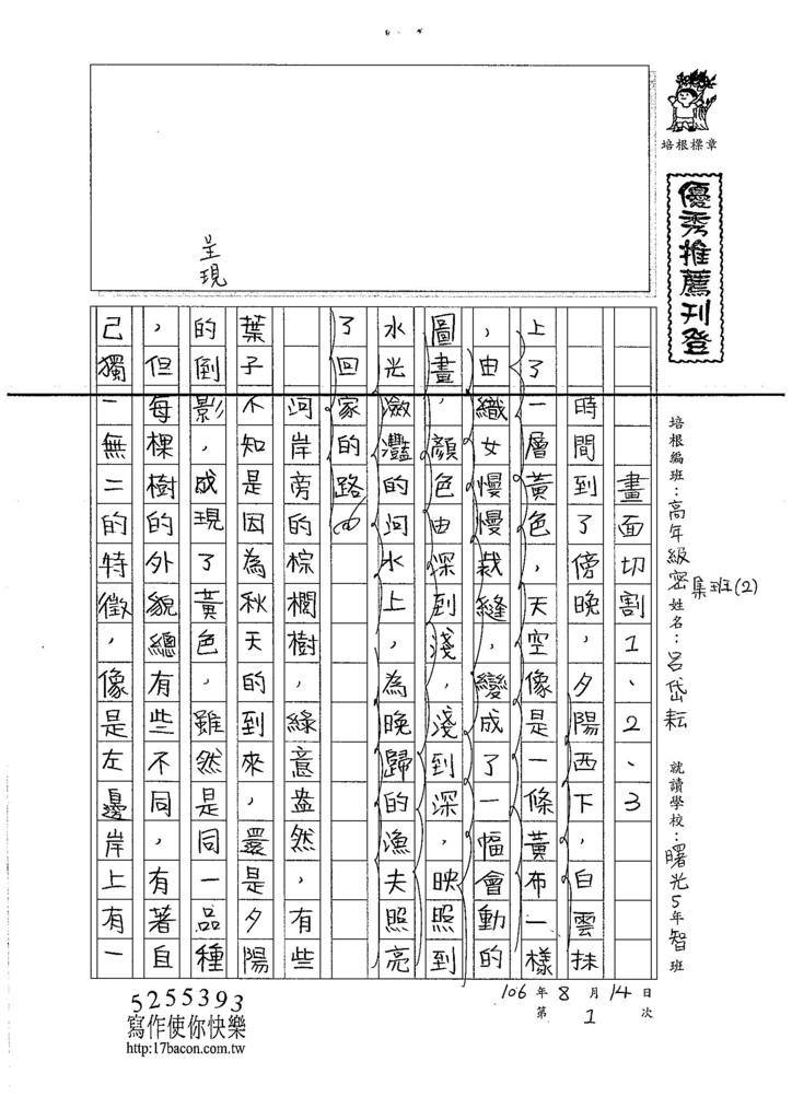 106TSW301呂岱耘 (1)