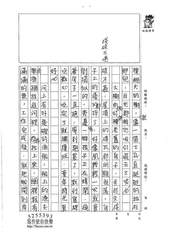 106TSW301呂岱耘 (2)