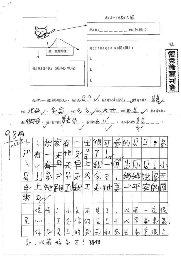106TBW02林以菲 (1)