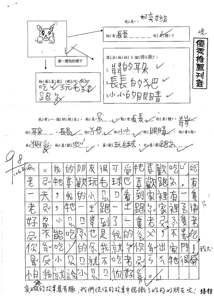 106TBW02柯奕嫙 (1)